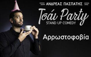Αρρωστοφοβία  - Τσάι Party (απόσπασμα) - Ανδρέας Πασπάτης