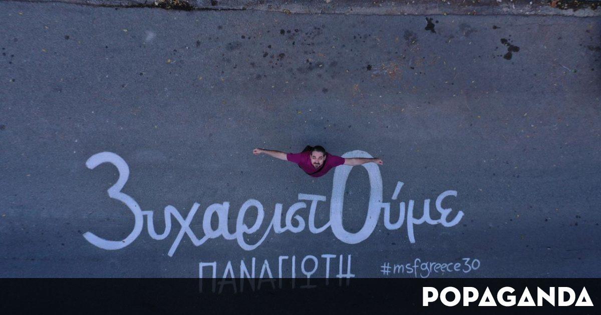 Βρέχει «Ευχαριστώ» στους δρόμους της Αθήνας 1