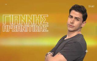 Γιάννης Αρβανιτίδης | House of Fame | 15/02/2021