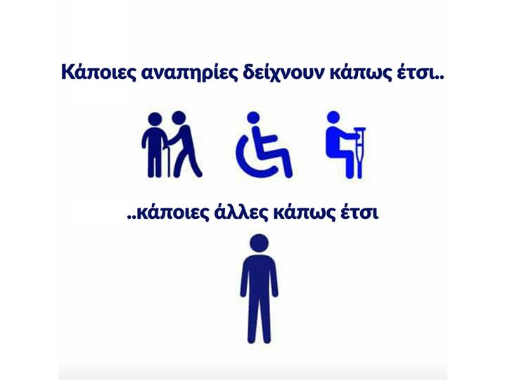 Δεν είναι όλες οι αναπηρίες ορατές. Όλοι μας κουβαλάμε κάποια δυσκολία. Μάθε να ... 1