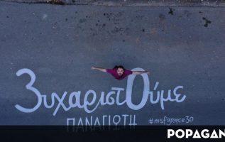 Βρέχει «Ευχαριστώ» στους δρόμους της Αθήνας 5