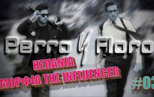 Ησπάνια ομορφιά της influencer | Perro y Floro #03