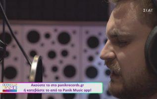 Η ηχογράφηση του Γιώργου Σ. στην Panik | House of Fame | 07/04/2021