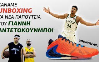 Κάναμε unboxing το νέο παπούτσι του Γιάννη Αντετοκούνμπο