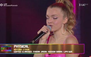 Κωσταντίνα Μπιζιντή - Physical | Live 1 | House of Fame | 26/02/2021
