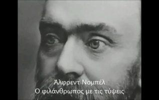 Άλφρεντ Νομπέλ (1833 – 1896) - Ο φιλάνθρωπος με τις τύψεις... 3