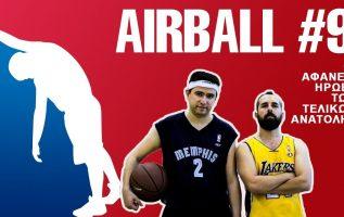 Οι αφανείς ήρωες των τελικών ανατολής - Airball #09