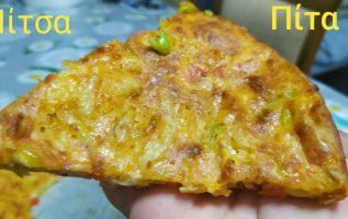 Πίτσα η Πίτα της Γκολφως, εύκολη γρήγορη κατανοστιμη, δοκιμασετην έτοιμη σε 3 λεπτά!