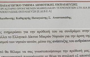 Το Πανεπιστήμιο Κρήτης στηρίζει τους εκπαιδευτικούς των μικρών νησιών.... 4