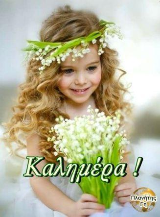 Ας έχουμε ένα ήρεμο και χαρούμενο Σάββατο με υγεία... 4