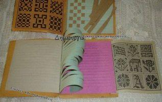 Θυμάστε αυτές τις χαρτοχειροτεχνίες ;;; Περνούσαμε λωρίδες κ κάναμε διάφορα σχέδ... 2