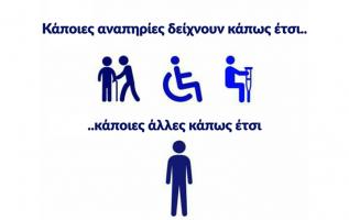 Δεν είναι όλες οι αναπηρίες ορατές. Όλοι μας κουβαλάμε κάποια δυσκολία. Μάθε να ... 2