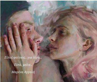 ~Η ζωή μου στα μάτια σου~... 6