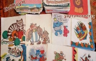 Πόσοι κάνατε συλλογή από χαρτοπετσέτες ;;... 3