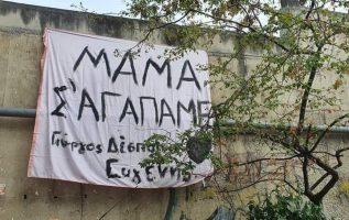 Σήμερα στη Θεσσαλονίκη. Στον τοίχο του νοσοκομείου ΑΧΕΠΑ. Το μήνυμα που άφησαν ο... 3