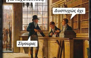 48526 Σαρκαστικά, χιουμοριστικά αρχαία memes 4