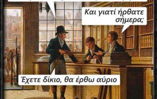 48604 Σαρκαστικά, χιουμοριστικά αρχαία memes 5