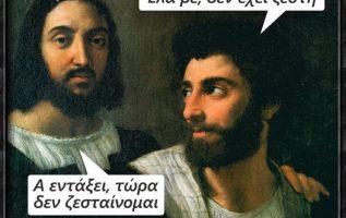 48852 Σαρκαστικά, χιουμοριστικά αρχαία memes 4