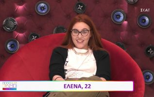 House Of Fame | Η Έλενα ήθελε να γυμναστεί με τον Γιώργο | 17/02/2021