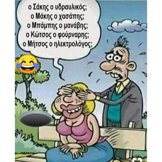 49585 Αστεία σκίτσα, έξυπνο χιούμορ 3