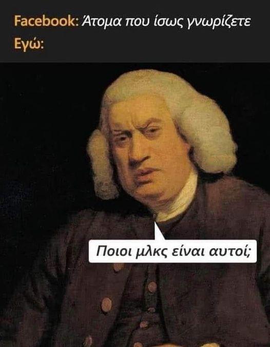 49601 Σαρκαστικά, χιουμοριστικά αρχαία memes 1