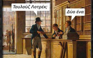 49622 Χιουμοριστικά αρχαία memes με βιβλία 3