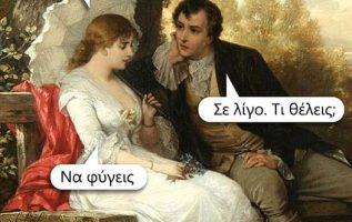 49738 Σαρκαστικά, χιουμοριστικά αρχαία memes 5