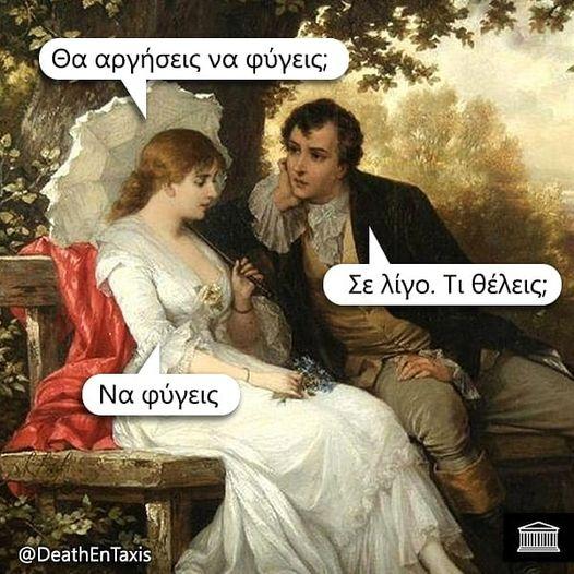 49738 Σαρκαστικά, χιουμοριστικά αρχαία memes 3