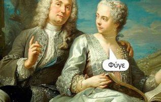 50030 Σαρκαστικά, χιουμοριστικά αρχαία memes 4