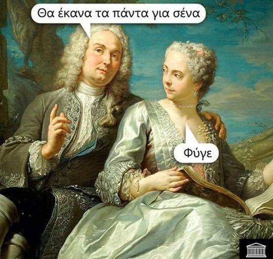 50030 Σαρκαστικά, χιουμοριστικά αρχαία memes 3