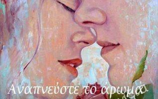 52688 Αποφθέγματα, γνωμικά για την αγάπη και τον έρωτα 2