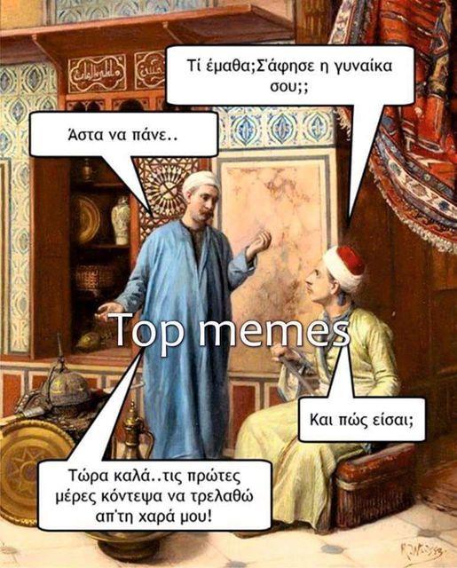 52766 Σαρκαστικά, χιουμοριστικά αρχαία memes 1