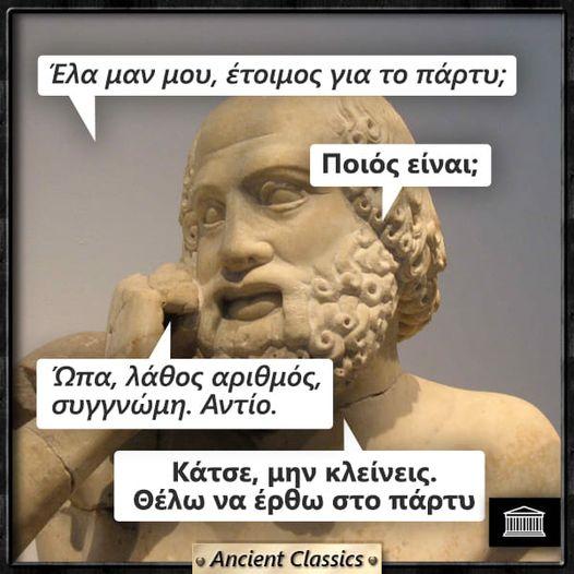52920 Σαρκαστικά, χιουμοριστικά αρχαία memes 3
