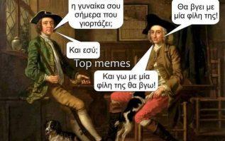53015 Σαρκαστικά, χιουμοριστικά αρχαία memes 2