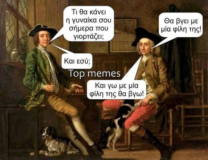 53015 Σαρκαστικά, χιουμοριστικά αρχαία memes 1