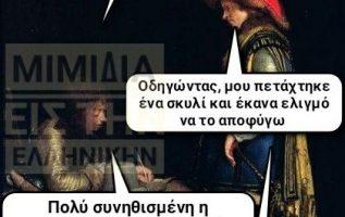 53100 Σαρκαστικά, χιουμοριστικά αρχαία memes 2