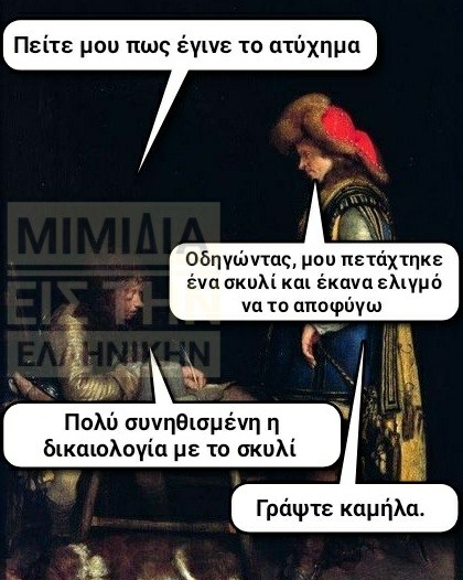 53100 Σαρκαστικά, χιουμοριστικά αρχαία memes 3