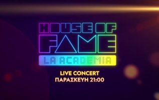 House of Fame | Καθημερινά στις 18.00 και κάθε Παρασκευή το Live Concert στις 21.00