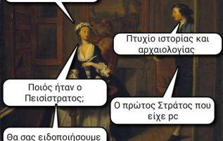 62016 Χιουμοριστικά αρχαία memes, Θα σας ειδοποιήσουμε 7
