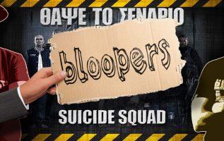 Bloopers - ΘΑΨΕ ΤΟ ΣΕΝΑΡΙΟ - Suicide Squad