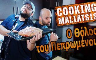 Cooking Maliatsis - 135 - Ο Θόλος του Πεπρωμένου
