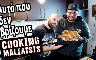 Cooking Maliatsis - 139 - Αυτό που δεν βρίζουμε