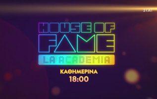 House of Fame   Καθημερινά στις 18.00 και κάθε Παρασκευή το Live Concert στις 21.00