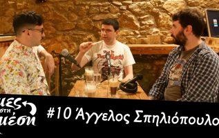 Mες στη Μέση #10 - Άγγελος Σπηλιόπουλος