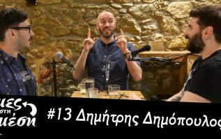 Mες στη Μέση #13 - Δημήτρης Δημόπουλος
