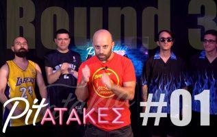 Pitatakes Round 3 - Επεισόδιο #01