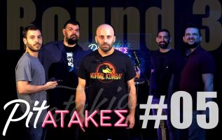 Pitatakes Round 3 - Επεισόδιο #05