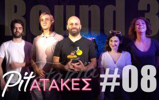 Pitatakes Round 3 - Επεισόδιο #08