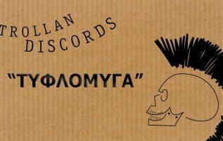 Trollan Discords | Τυφλόμυγα