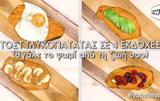 Γλυκοπατάτα τοστ: Να πώς μπορείς να βγάλεις το ψωμί από τη ζωή σου!
